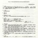 平成30年度佐賀県教育委員会免許法認定講習実施要項と講座一覧表