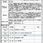 "<span class=""title"">今年も佐賀大学教員免許更新講習の講師を務めます。</span>"